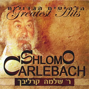 Shlomo Carlebach - Greatest Hits 1-3 (2007)