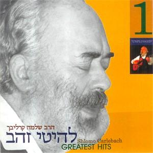 Shlomo Carlebach - Greatest Hits 1-3 (Lahitei Zahav) (2002)
