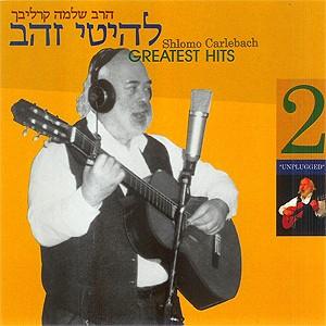 Greatest Hits zahav 2