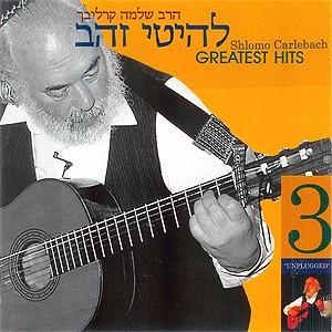 Greatest Hits zahav 3