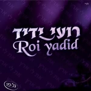Roi Yadid - Roi Yadid (2006)