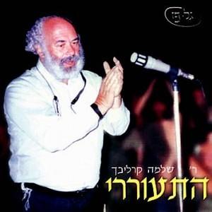 Shlomo Carlebach - Hisoreri (2003)