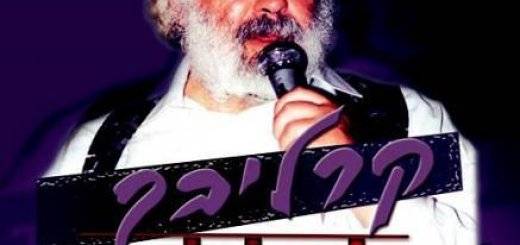 Shlomo Carlebach - Original (2003)