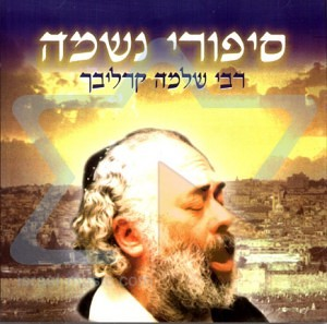 Shlomo Carlebach - Telling Stories in Hebrew (Sipurei Neshama) (2002)