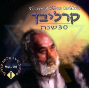 Shlomo Carlebach - The Best of Shlomo Carlebach 1-4 (1991)