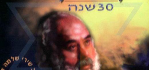 Shlomo Carlebach - The Best of Shlomo Carlebach 1-4 (1991)
