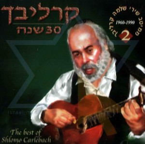 Shlomo Carlebach - The Best of Shlomo Carlebach 2