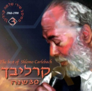 Shlomo Carlebach - The Best of Shlomo Carlebach 3