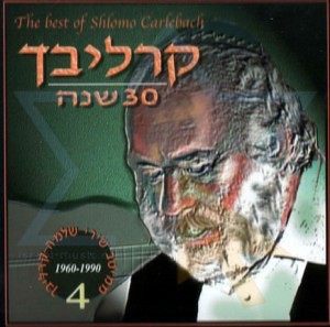 Shlomo Carlebach - The Best of Shlomo Carlebach 4
