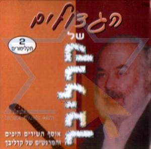 Shlomo Carlebach - The Greatest (2004)
