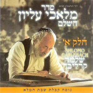 Shlomo Carlebach - Seder Malachi Elion 1 (2000)