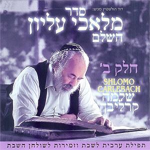 Shlomo Carlebach - Seder Malachi Elion 2 (2000)