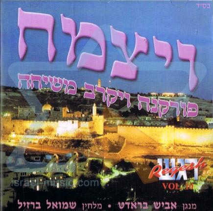 Shmuel Brazil - Regesh - Volume 10 - V'Yatzmach (2001)