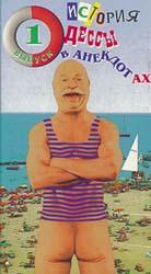 Анекдотиада, или История Одессы в анекдотах (1994)