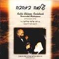 Shlomo Carlebach - Beahava 1 (1999)