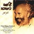 Shlomo Carlebach - Beahava 2 (1999)