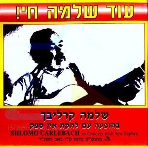 Shlomo Carlebach - Od Shlomo Chai! (2005)