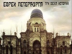 Евреи Петербурга. Три века истории (St.Petersburg's Jews. Three centuries of history) (2001)