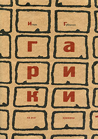 Игорь Губерман - Гарики на все времена (2008)