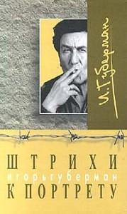 Игорь Губерман - Штрихи к портрету (1994)