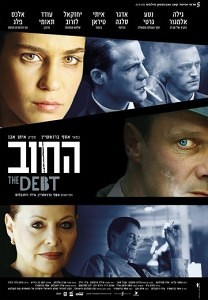 Долг – Ha-hov (The Debt) (2007)