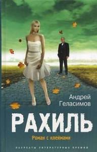 Андрей Геласимов - Рахиль (2009) (аудио-книга)