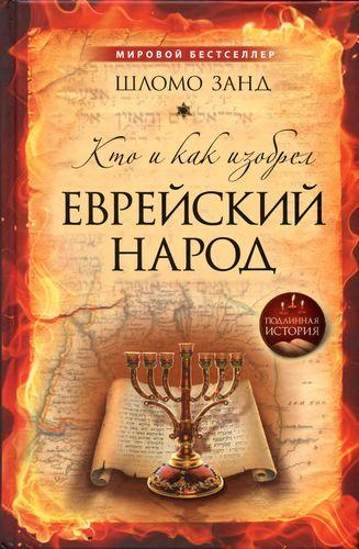Шломо Занд - Кто и как изобрел еврейский народ (Подлинная история) (2010)