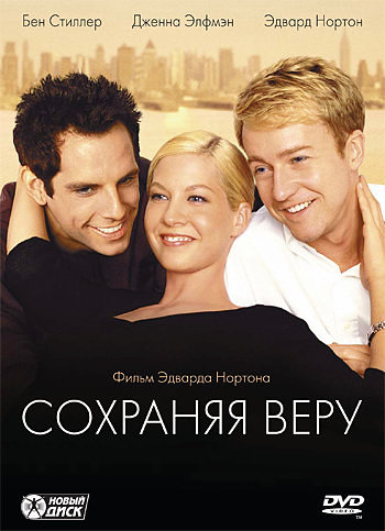 Сохраняя веру (Keeping the Faith) (2000)
