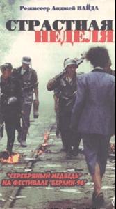 Страстная неделя (Wielki tydzień) (1995)