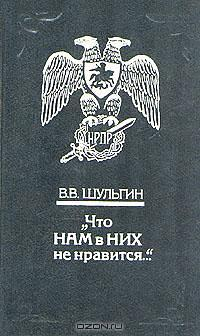 Василий Шульгин - Что нам в них не нравится... Об антисемитизме в России (1994)