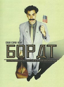 Борат Borat: Cultural Learnings of America for Make Benefit Glorious Nation of Kazakhstan (2006)