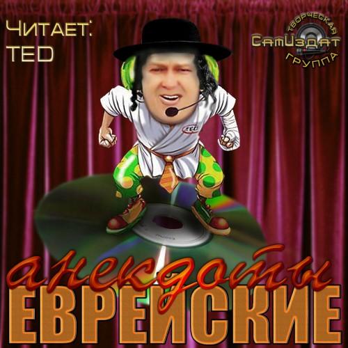 Еврейские анекдоты (TED) (2013)
