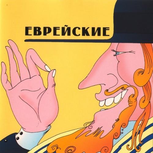 Еврейские анекдоты (1996) (аудио)