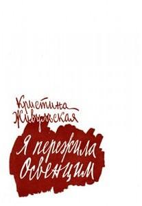 Кристина Живульская - Я пережила Освенцим / Przezylam Oswiecim (1960)