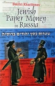 Харитонов Д. - Бумажные деньги еврейских общин в России (Jewish Paper money in Russia) (2003)