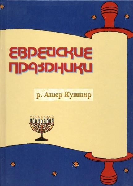 Рав Ашер Кушнир - Еврейские праздники (2011)