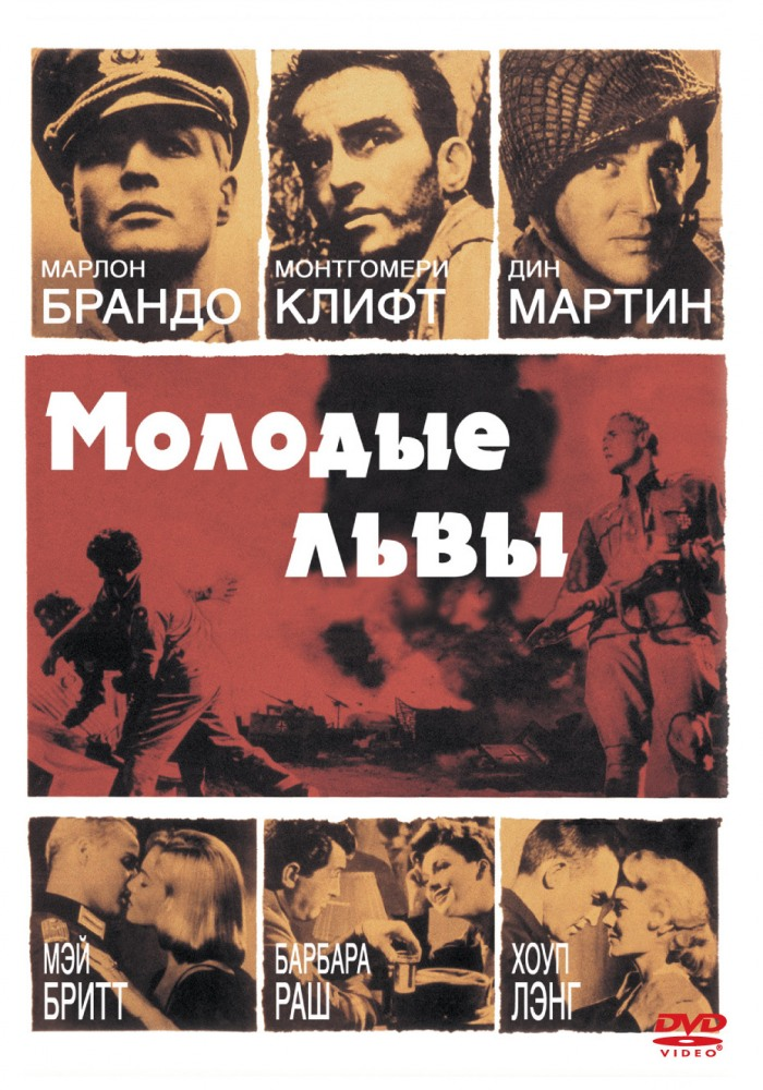 Молодые львы (The Young Lions) (1958)