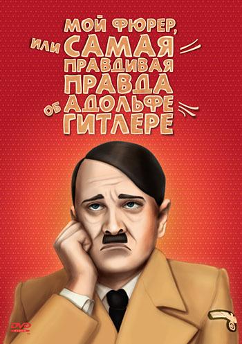Мой Фюрер, или самая правдивая правда об Адольфе Гитлере (Mein Führer - Die wirklich wahrste Wahrheit über Adolf Hitler) (2007)