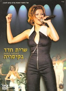Sarit Hadad - Live In Caesarea (2002). Концерт Сарит Хадад в Кейсарии