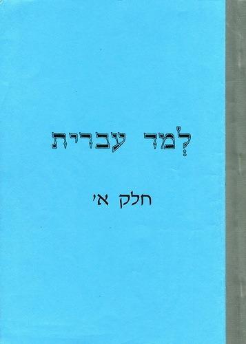 Учите иврит - למד עברית - (уровень алеф) (2011)