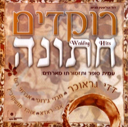 Amit Sofer's Band - Wedding Hits 1 (2002)
