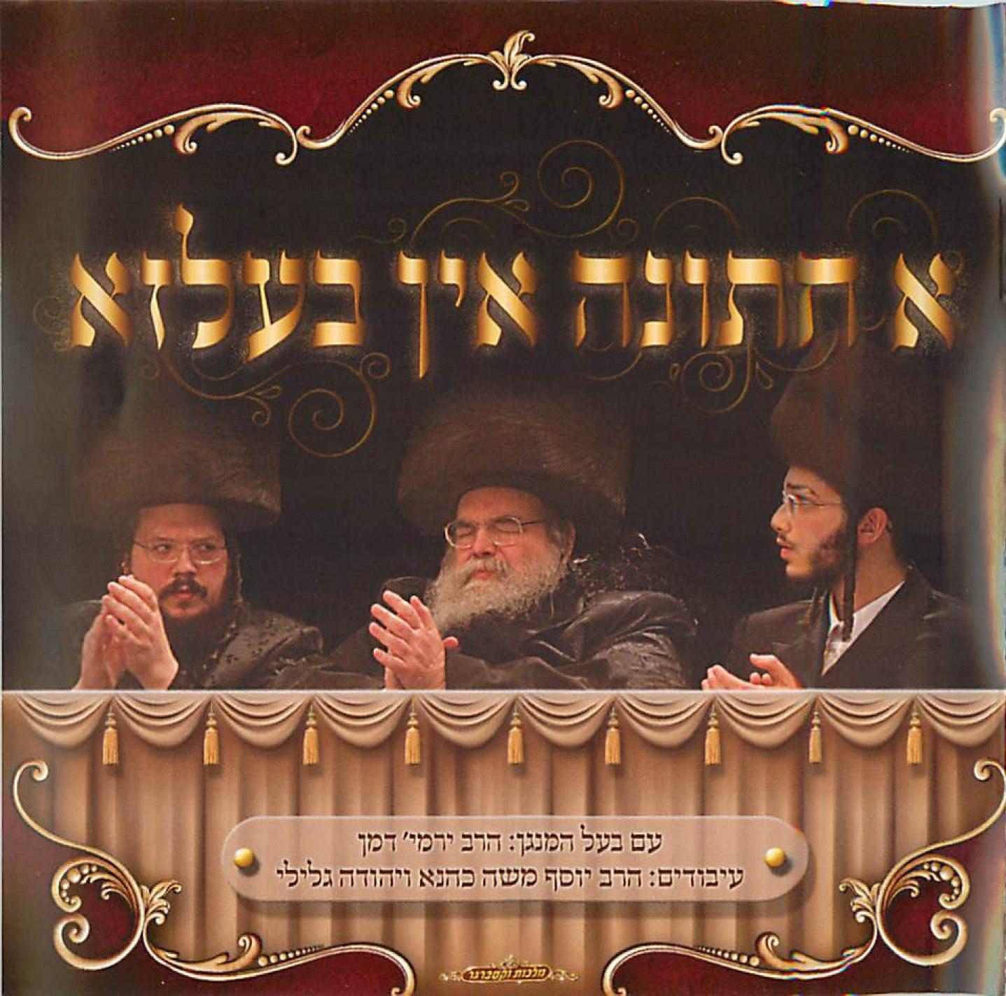 Belz - A Chasunah in BELZ (2013)