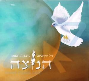 Gil Akibayov & Ovadia Hamama - Hanotzah (The Feather) (2013)