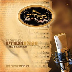 Meshorerim Choir - Volume 1 (2008)