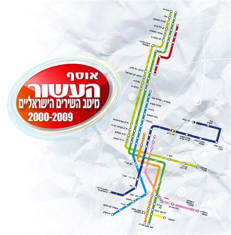 Osef HaAsor. Meitav HaShirim HaIsraelim 2000-2009 (2010)