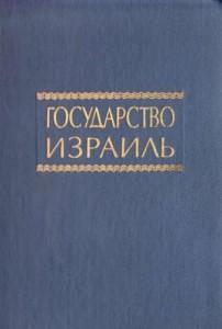 Беневоленский В.В. - Государство Израиль. Справочник (1986)