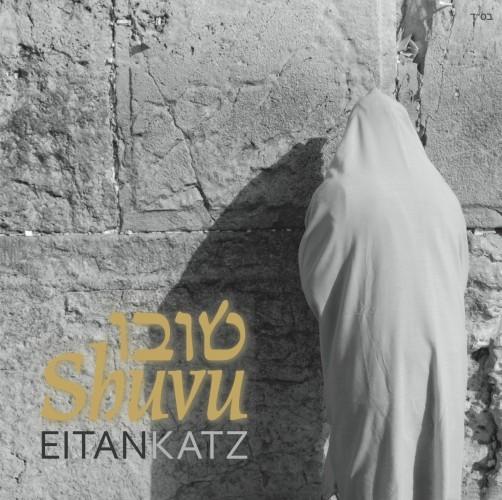 Eitan Katz - Shuvu (2013)
