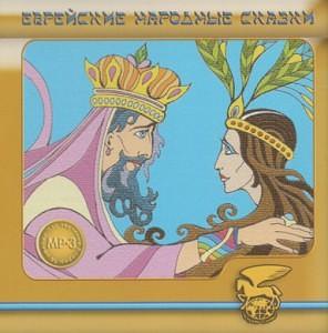 Еврейские народные сказки (2008)