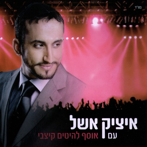 Itzik Eshel - The Beat Collection (2011)
