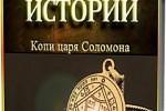 Загадки истории: Копи царя Соломона (Mysteries of History. King Solomon's Mines) (2011)